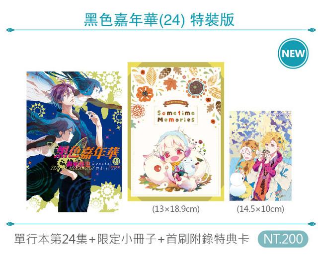 長鴻2020年ACG博覽會限定特裝版及精品華麗大公開!     13-24