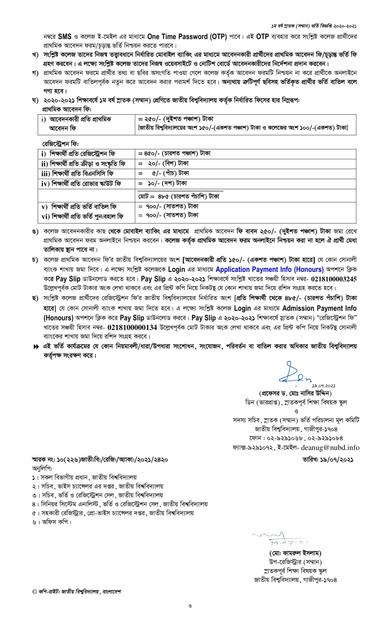 National University Honors Admission 2020-21 Circular