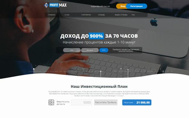 PROFIT-MAX-NET