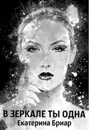 В зеркале ты одна. Екатерина Бриар