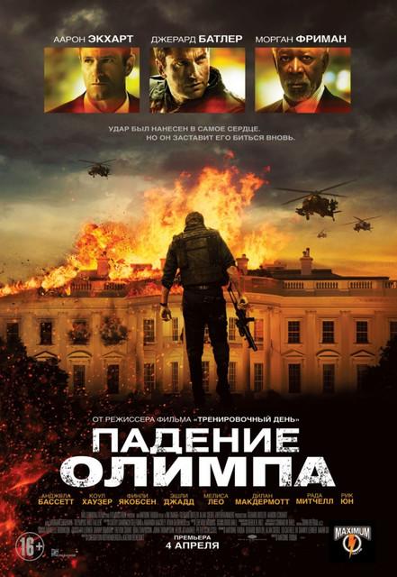 Смотреть Падение Олимпа / Olympus Has Fallen Онлайн бесплатно - Когда на Белый Дом нападают террористы, а президента берут в заложники,...