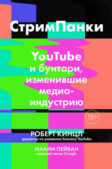 СтримПанки: YouTube и бунтари, изменившие медиаиндустрию Авторы: Роберт Кинцл, Маани Пейван