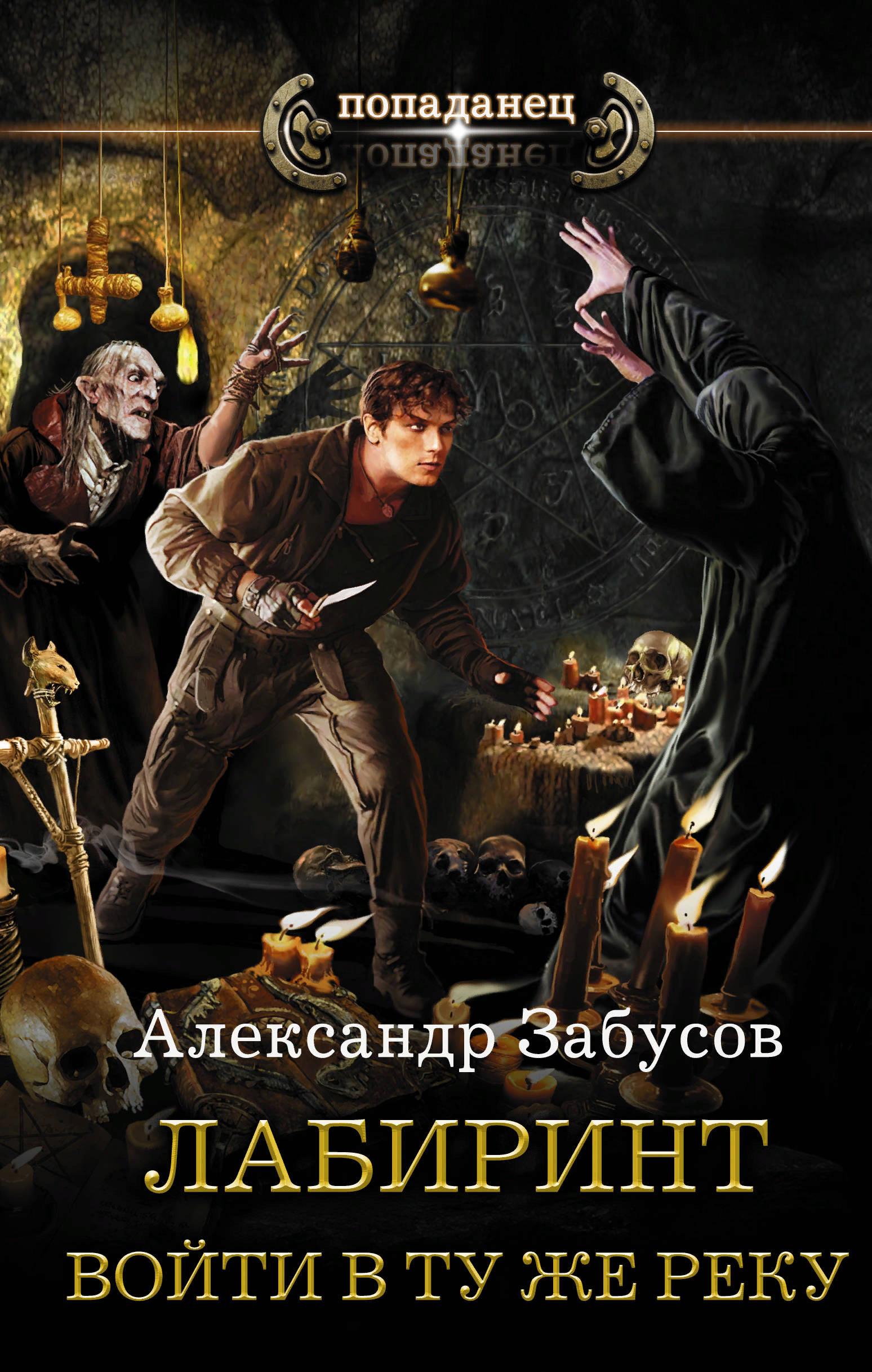 Александр Забусов «Лабиринт. Войти в ту же реку»