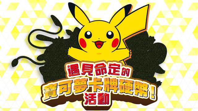 Topics tagged under 寶可夢 on 紀由屋分享坊 Coin-bun01