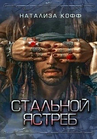 Стальной Ястреб. Натализа Кофф