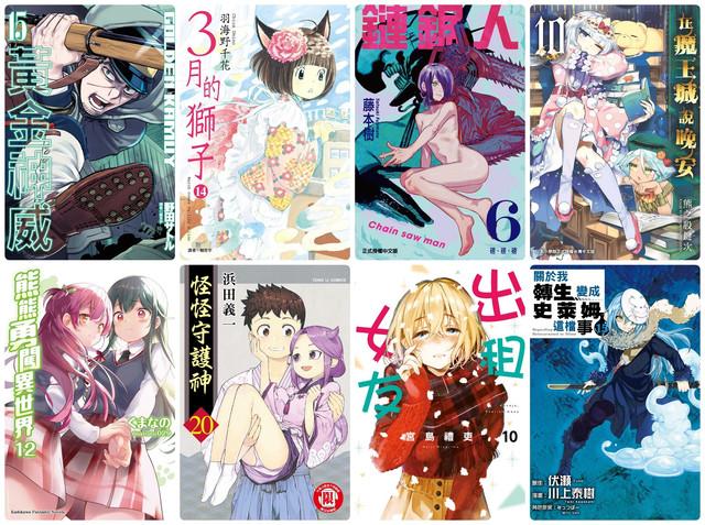Topics tagged under 輕小說 on 紀由屋分享坊 BW-1230-2