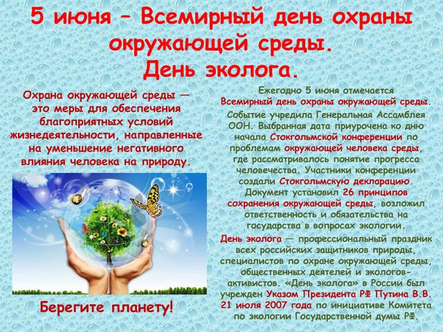 5-iyunya-den-okruzhayuschey-sredy-0