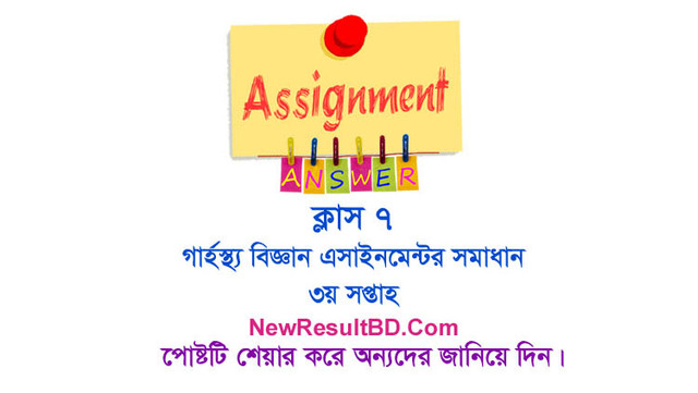 Class 7 Home Science Assignment Answer