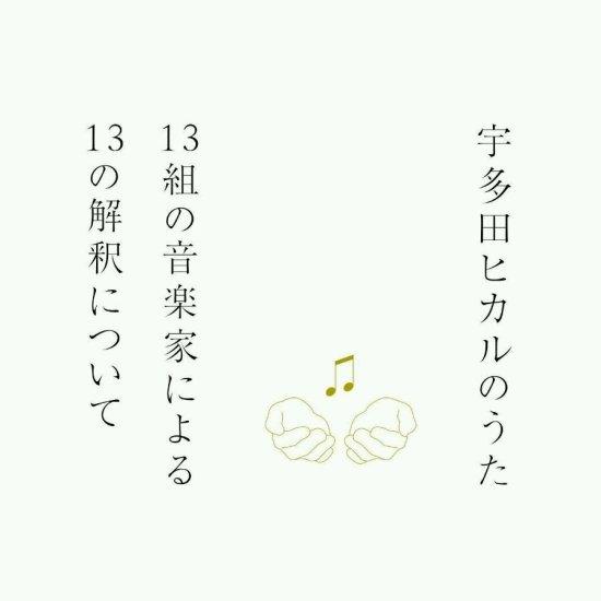 [Album] Utada Hikaru – Utada Hikaru no Uta 13 kumi no Ongakuka ni Yoru 13 no Kaishaku ni Tsuite