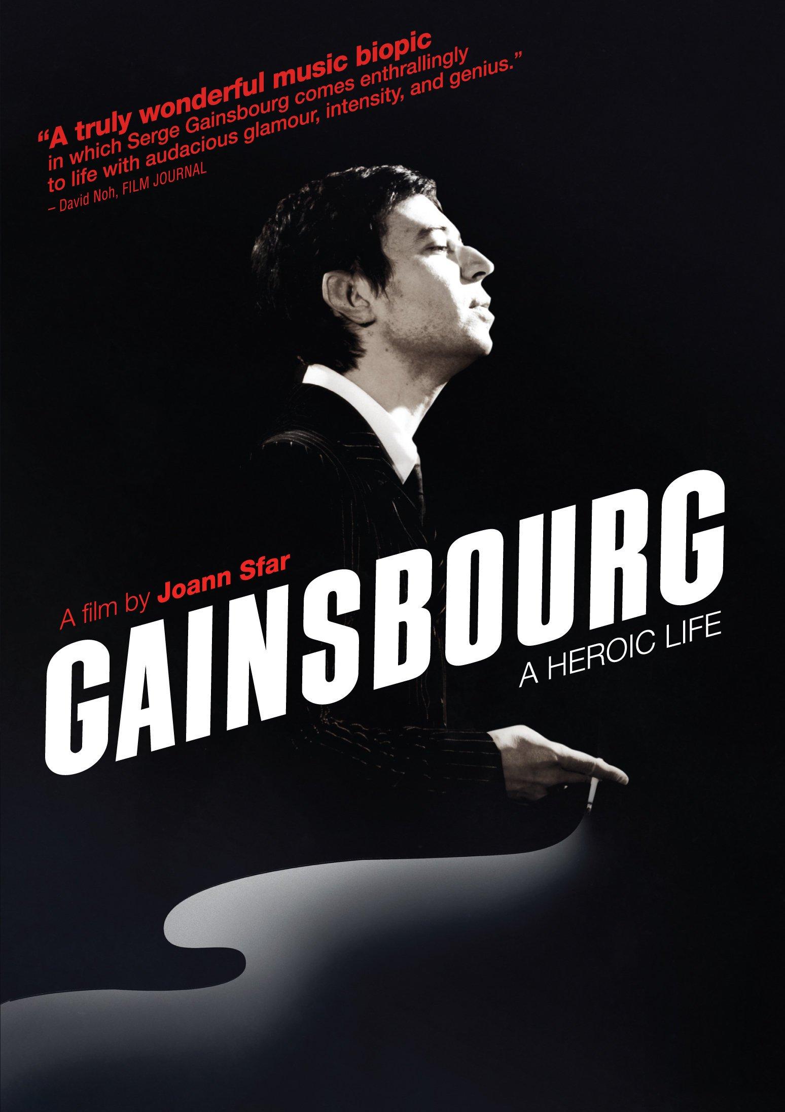 გინსბურგი GAINSBOURG
