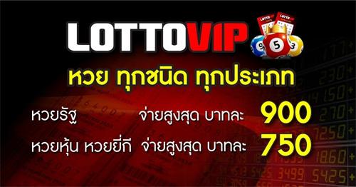 lottovip-1