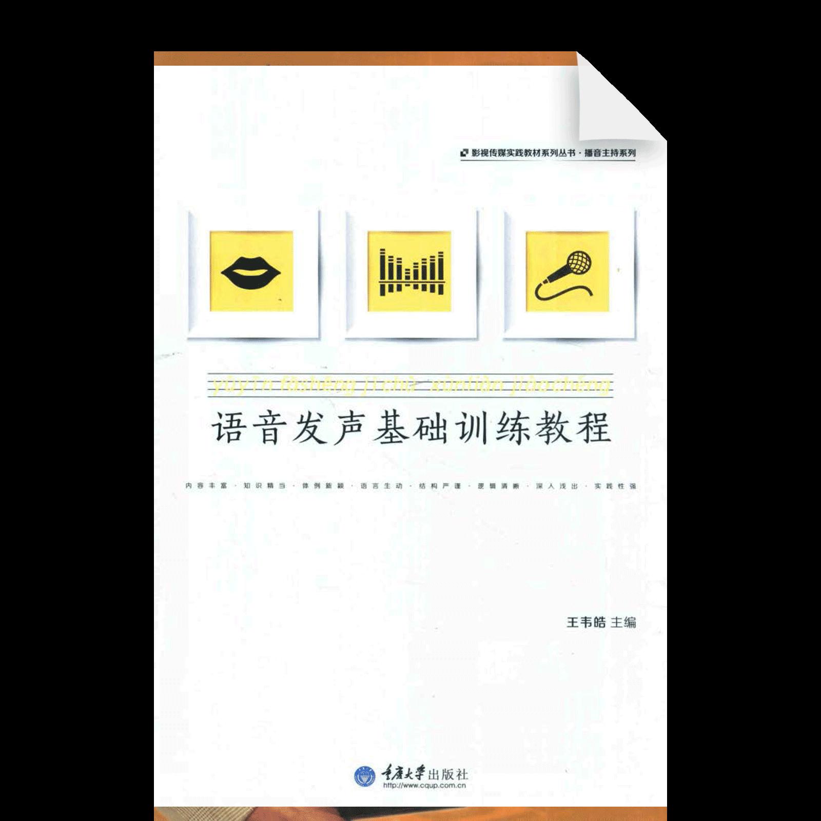Yuyin Fasheng Jichu Xunlian Jiaocheng