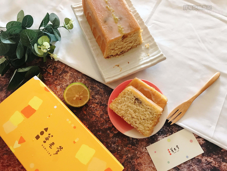 蕃老爹 Han Jee 檸檬旅人蛋糕