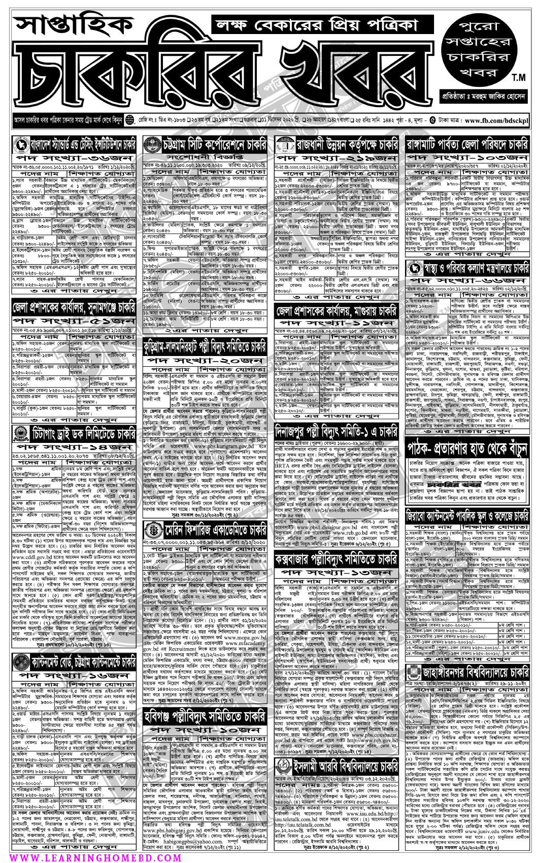 weekly-JOB-Newspaper-Dec-20-1