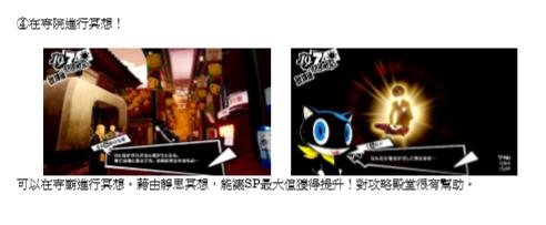 女神異聞錄系列最新作「女神異聞錄5 皇家版」 公開第二波遊戲資訊 9