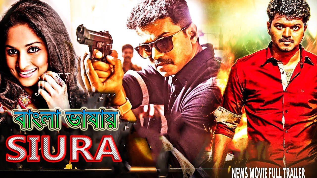 Sura Full Bengali Dubbed Movie By Vijay & Tamannaah Bhatia 720p WEBHD 900MB MKV