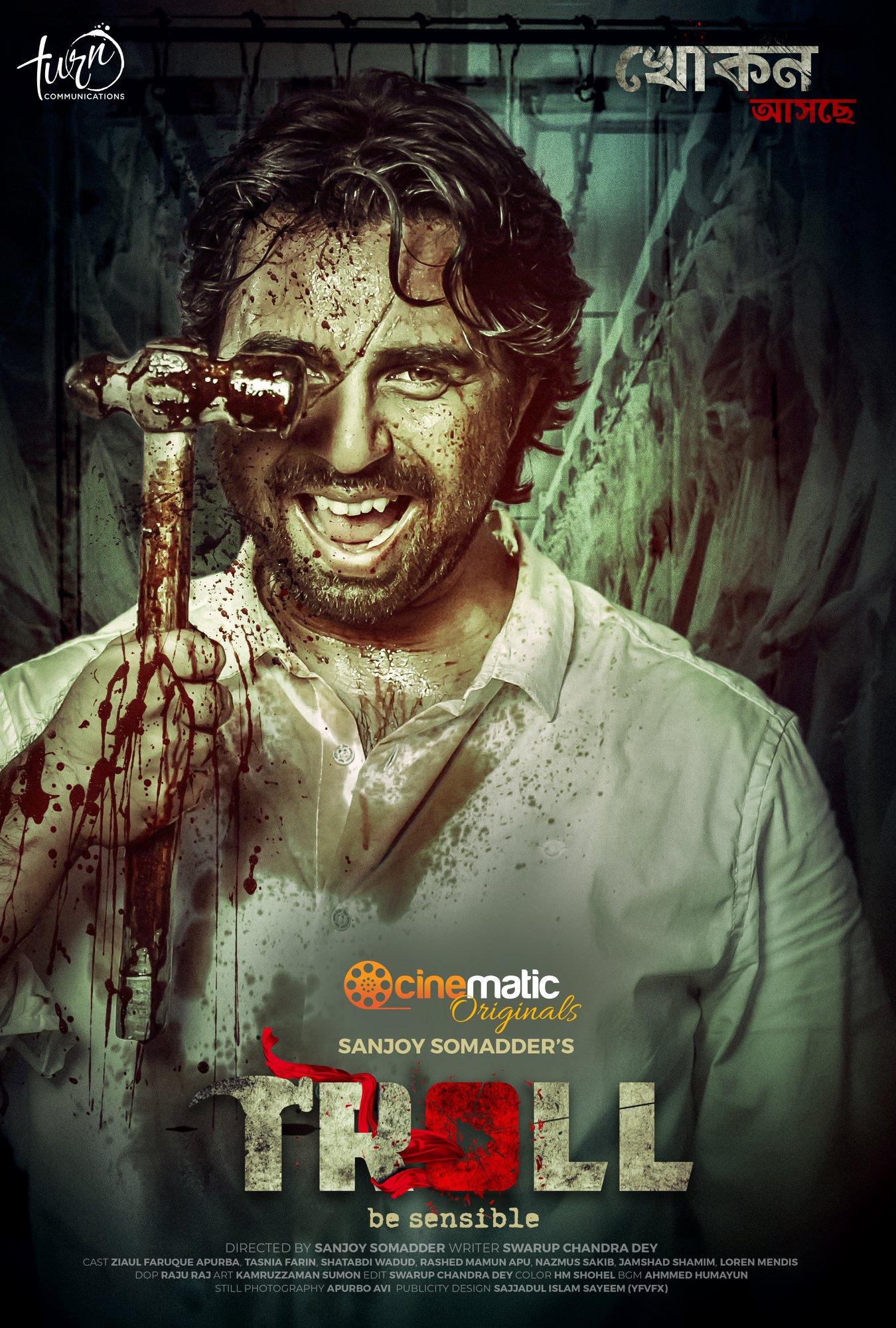 Troll 2021 Bangla Movie 720p BluRay 800MB Download