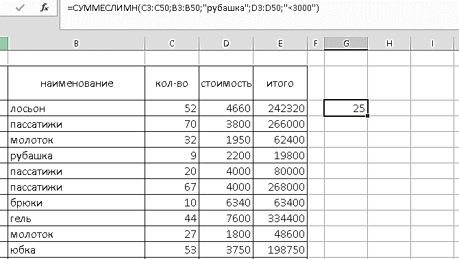 Sum Excel-12