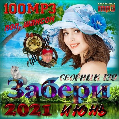 Сборник - Забери (2021)