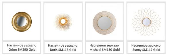золотое зеркало Arhome