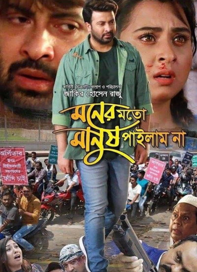Moner Moto Manush Pailam Naa 2020 Bangla Movie 720p Binge HDRip 950MB