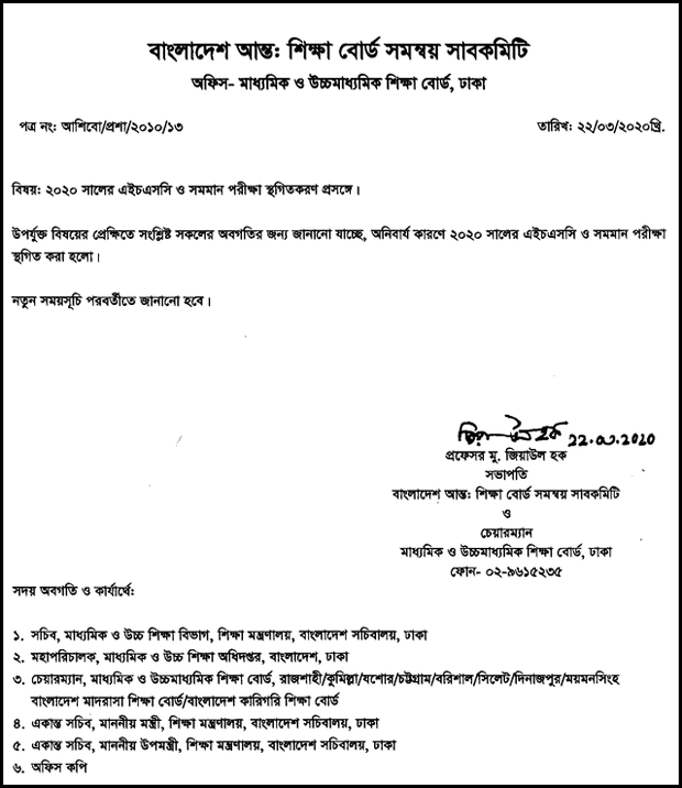 HSC-Exam-Postponed-Notice