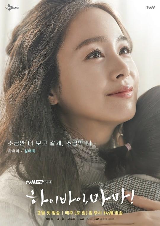 [Resim: Hi-bye-Mama-Poster1.jpg]