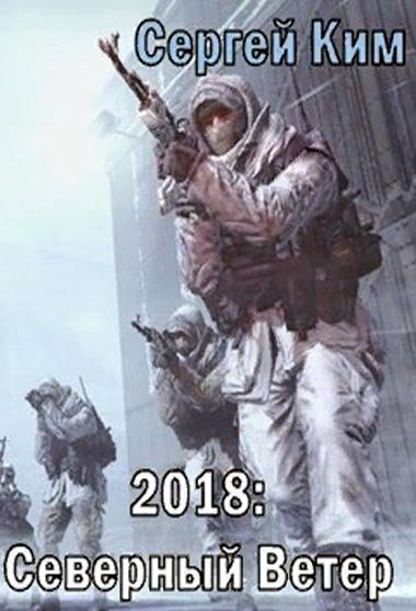 2018: Северный ветер. Сергей Ким