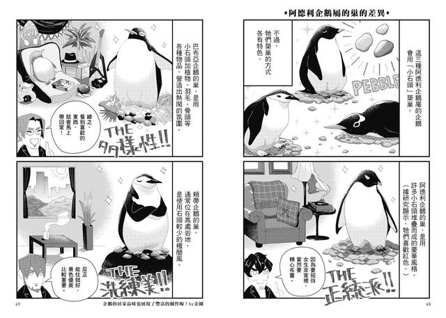 Topics tagged under 台灣角川 on 紀由屋分享坊 048-049