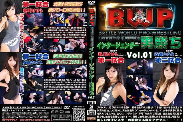 BWM-01 BWP インタージェンダー男勝ち Vol.01