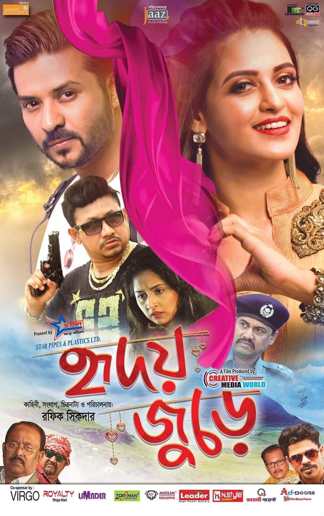 Hridoy Jure (2020) Bangla Movie 720p HDRip 1GB | 350MB MKV *Tamil Bangla*