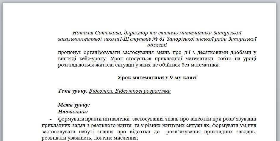 Сотнікова Н.П. 3