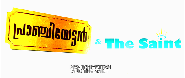 Pranchiyettan & The Saint (2010)