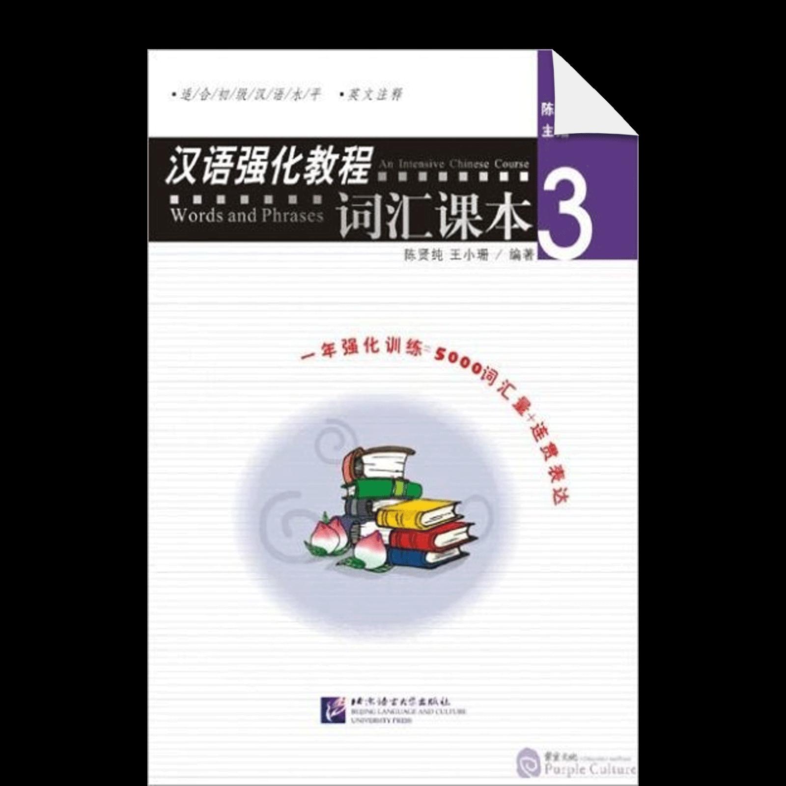 Hanyu Qianghua Jiaocheng Cihui Keben 3