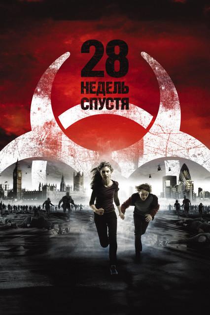 Смотреть 28 недель спустя / 28 Weeks Later Онлайн бесплатно - Действие фильма происходит спустя шесть месяцев после того, как вирус ярости опустошил...