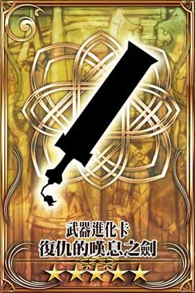 《鎖鏈戰記》繁中版開放新馬地區下載, 春節期間推出限定活動與玩家同樂。 7
