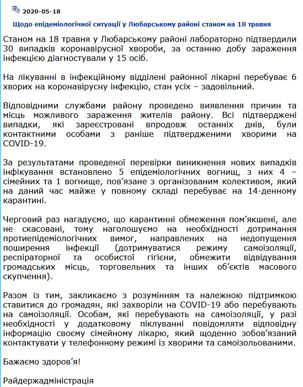 rda - В ОДА розповіли про «побутове» зараження в Любарському районі та стан інфікованих листонош з села під Житомиром