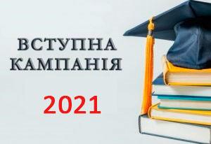 vstup2021