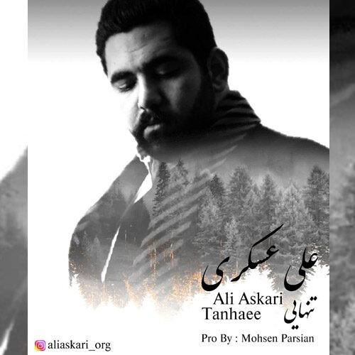 دانلود آهنگ جدید علی عسکری به نام تنهایی
