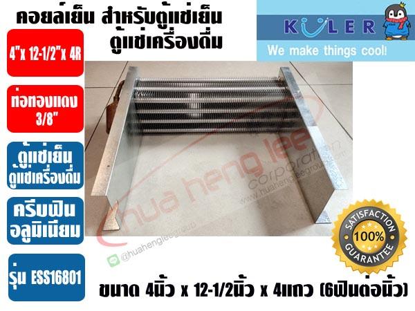 ESS16801-7-copy