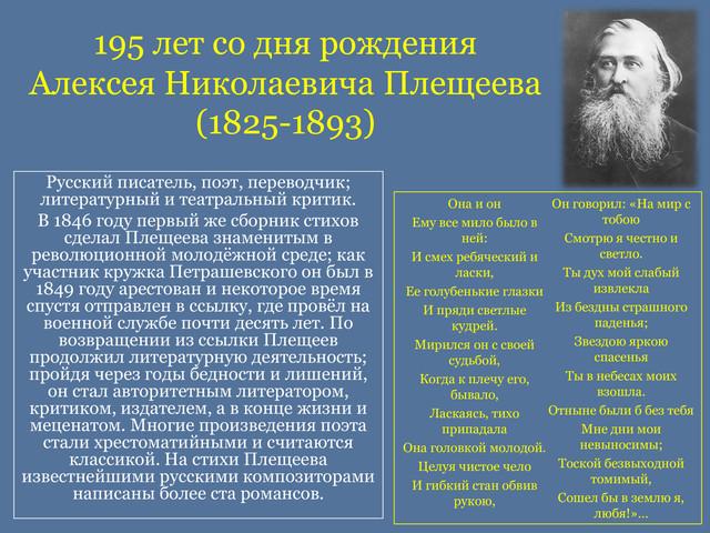plescheev-pdf-io