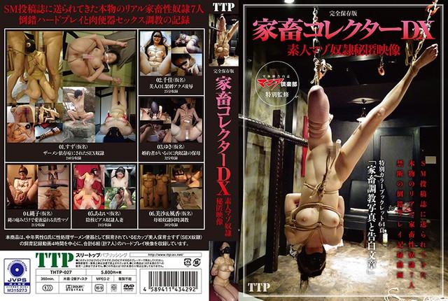 THTP-027 家畜コレクターDX 素人マゾ奴隷秘匿映像