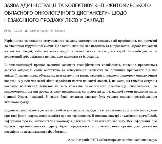 onko zajva - В Житомирському онкодиспансері проводять службове розслідування, трьох працівників відсторонили від роботи