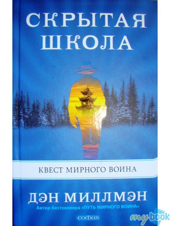 Десять интересных книг по эзотерике. Dd5df07f5d604be462cd7512caae65250448aec0