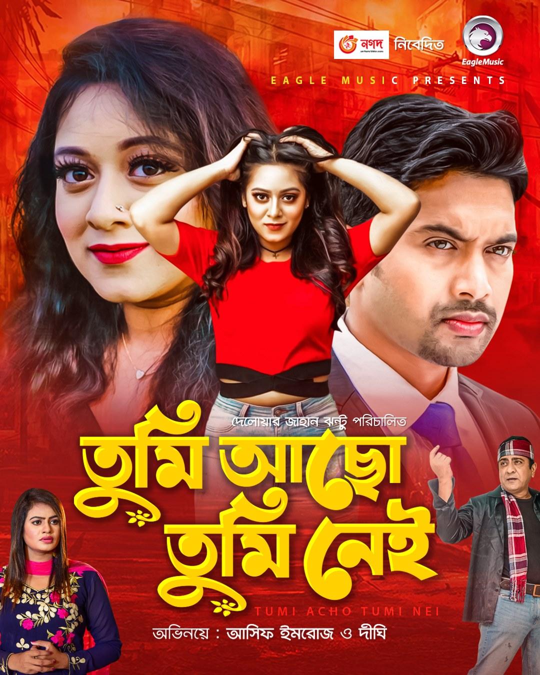 Tumi Acho Tumi Nei 2021 Bangla Full Movie 720p WEB-HDRip 700MB Download