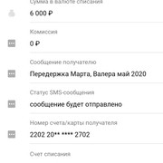 Screenshot-2020-09-12-11-04-42-430-ru-sberbankmobile
