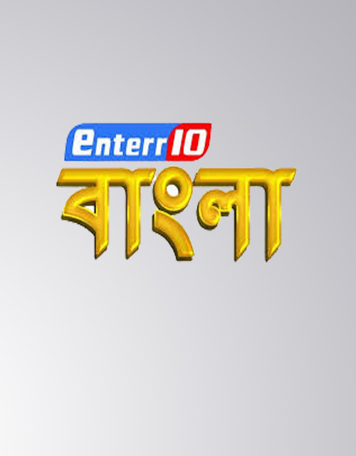 Enterr 10 Bangla All Serial 19th  July 2020 Download Premium
