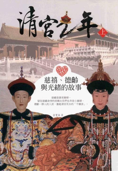 清宮二年:慈禧、德齡與光緒的故事 上(24MB@PDF@MG@繁中)
