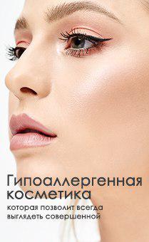 Гипоаллергенная косметика