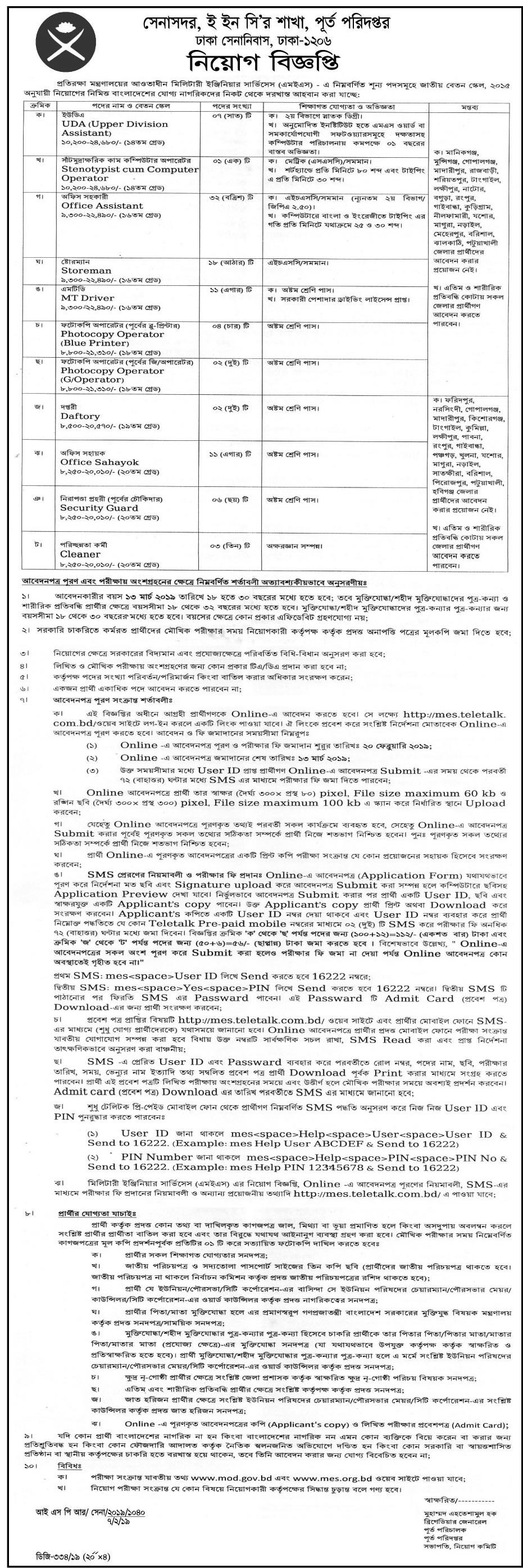 Military Engineer Services (MES) Job Circular 2019, MES Recruitment, মিলিটারি ইঞ্জিনিয়ার সার্ভিস নিয়োগ বিজ্ঞপ্তি ২০১৯, Military Engineer Chakri